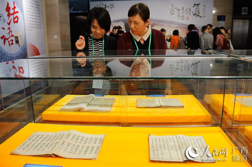 广西展出150部珍贵古籍
