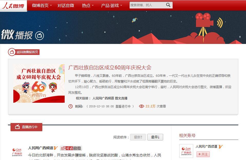 微直播:广西壮族自治区成立60周年庆祝大会