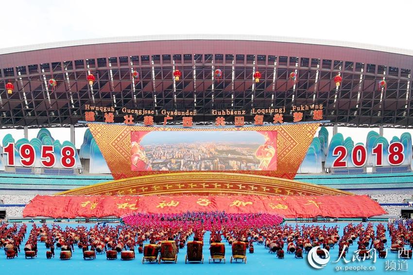 广西壮族自治区成立60周年庆祝大会群众文艺表演举行
