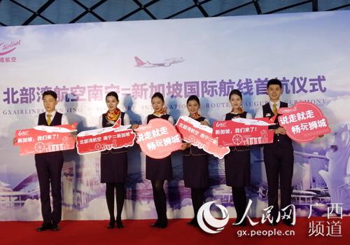 北部湾航空南宁=新加坡航线正式开航
