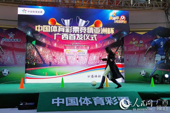 中国体育彩票竞猜亚洲杯广西首发活动开启