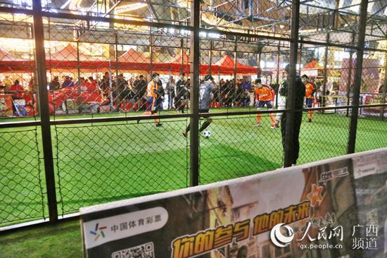 喜迎亚洲杯 广西体彩中心举办铁笼足球赛