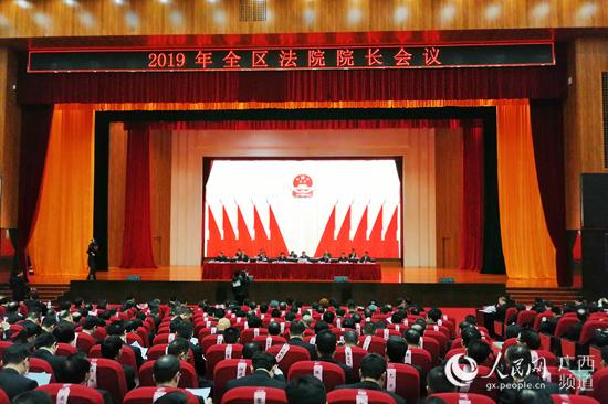 广西举行全区法院院长会议部署2019年工作