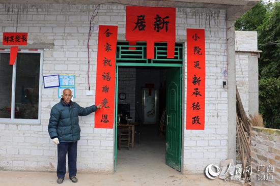 广西容县:脱贫户喜迁新居贴对联颂党恩