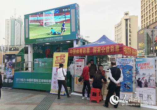 """广西体彩助力2019""""中国杯""""超2000家投注站可购球票"""