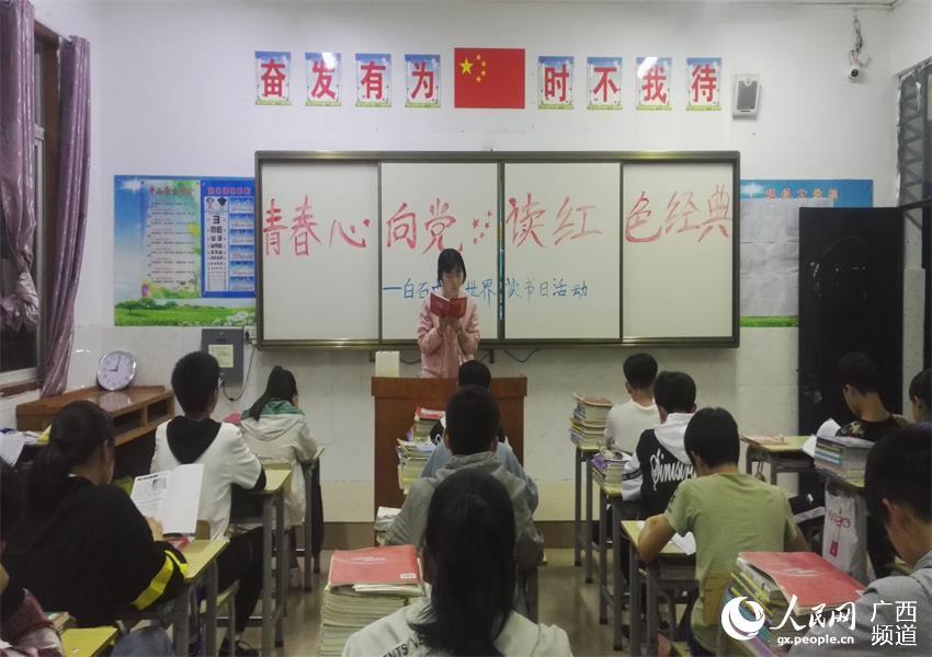 """白石乡中小学开展了以""""青春心向党 读红色经典""""为主题的活动"""