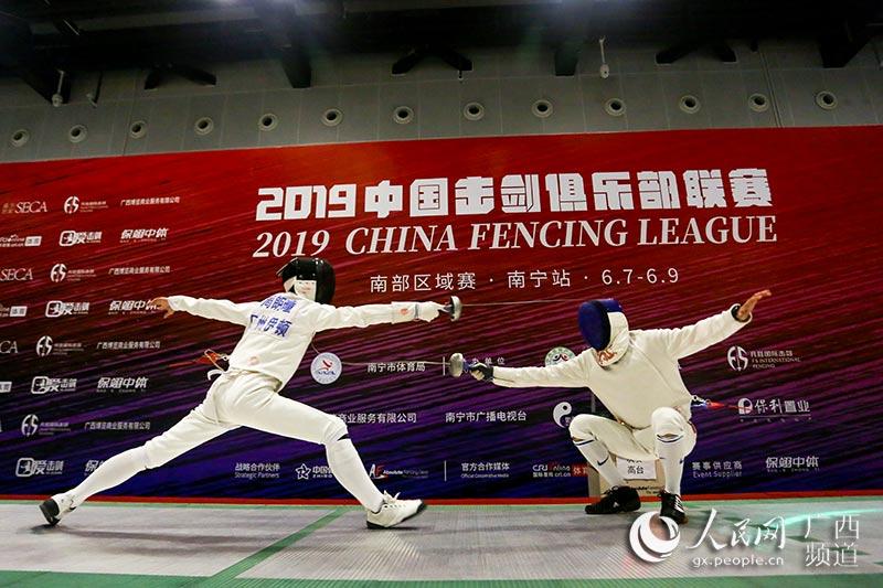 中国击剑俱乐部南部区域