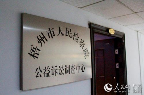 梧州市人民检察院公益诉讼调查中心