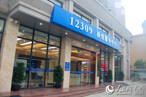 梧州市12309检察服务中心