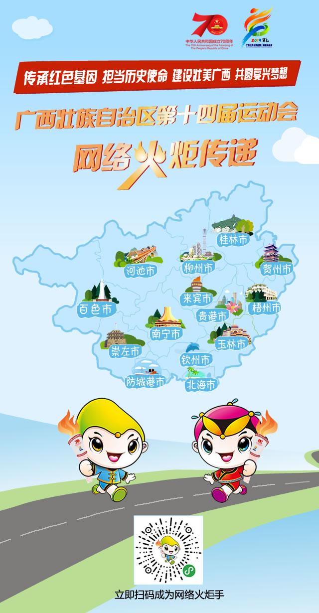 广西地图高清版大图