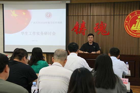 广西大学开展暑期辅导员红色文化教育专题培训班