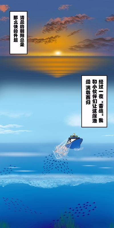 一组漫画带您领略开海魅力
