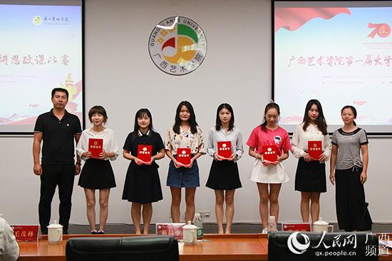 广西艺术学院举行首届大学生讲思想政治理论课大赛