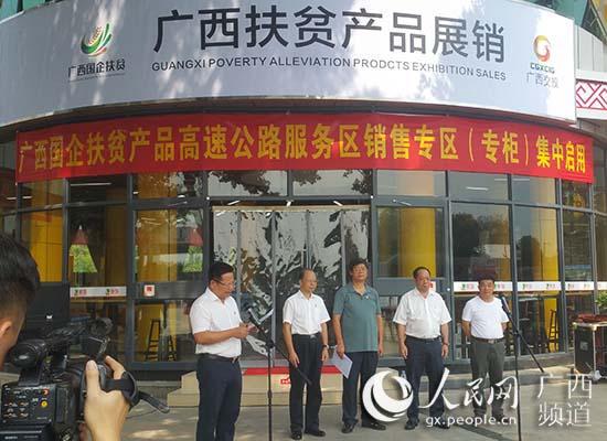 广西国企扶贫产品高速公路服务区销售专区集中启用