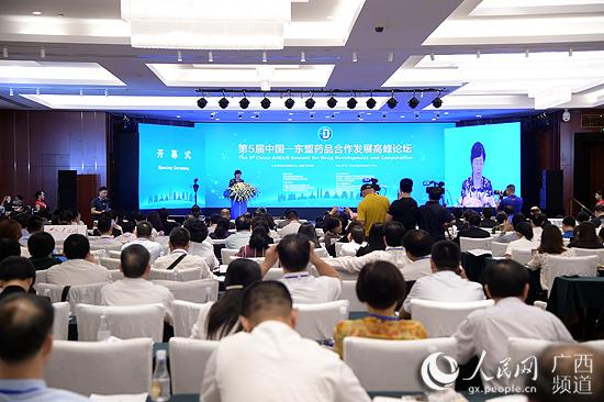 第5届中国—东盟药品合作发展高峰论坛在广西南宁召开