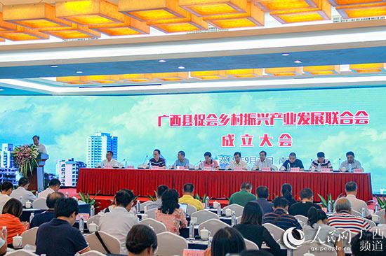 广西县域科学发展促进会成立乡村振兴产业发展联合会