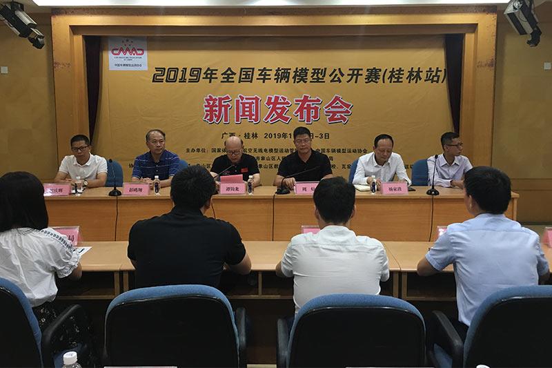 2019年全国车辆高中公开赛(桂林站)11月初在桂林举行2017模型春招图片