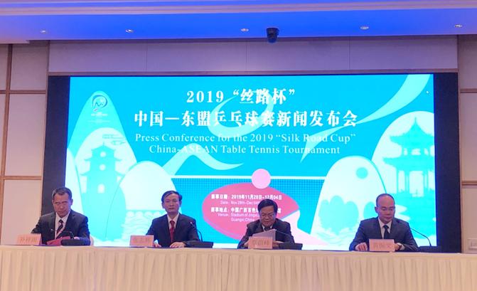 """""""絲路杯""""中國—東盟乒乓球賽將在百色靖西市舉行--廣西頻道--人民網"""