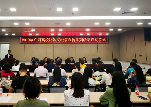 2019年广西高校防治艾滋病宣传系列活动正式启动
