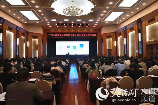 广西宏桂集团开展企业文化建设培训