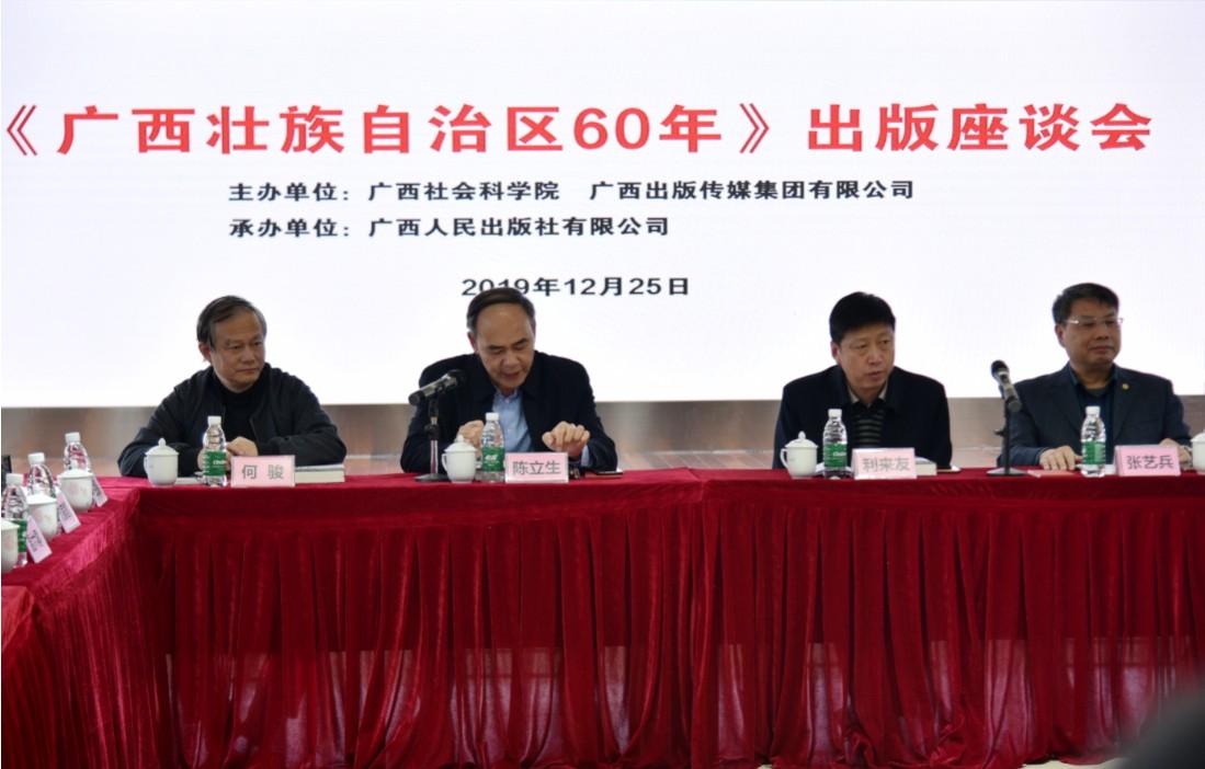 《�V西�炎遄灾�^成中变传奇新服网立60年》出版座���在南���e行