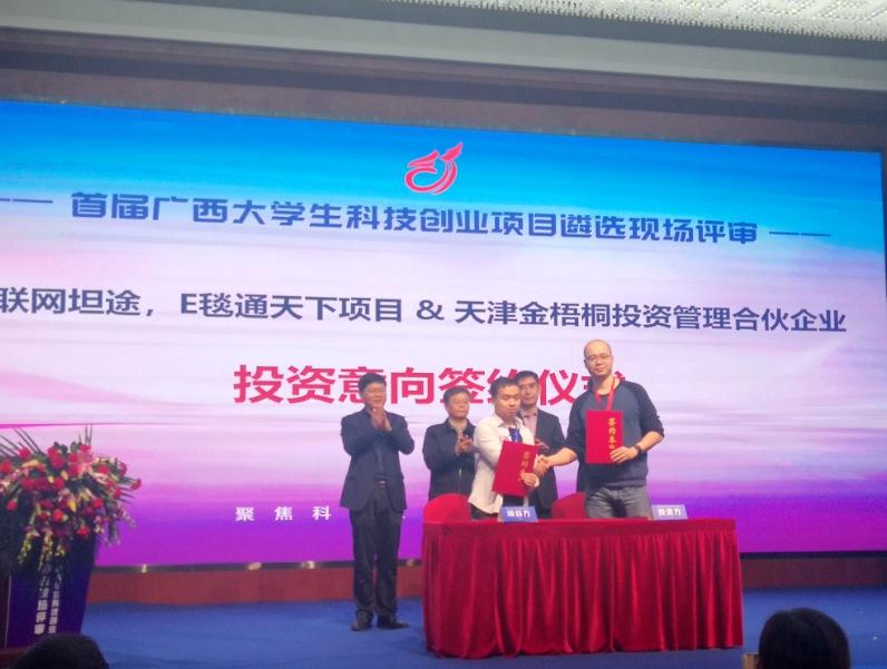 南宁职业技术学院商务英语专业项目获首届广西大学生科技创业大赛铜奖