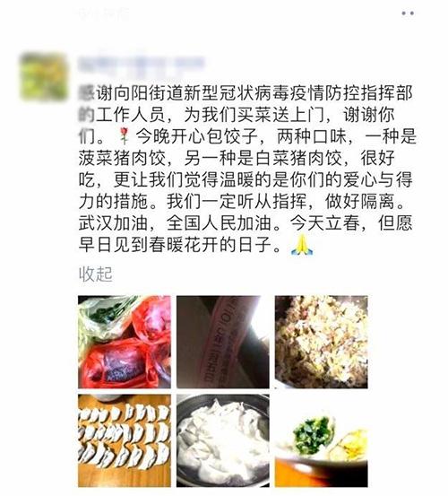 2月4日晚上杨大姐发朋友圈感谢工作人员。(手机截图)