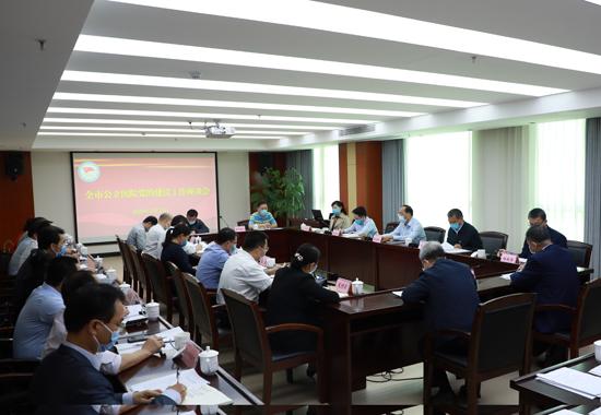 梧州市召开2020年全市公立医院党的建设工作座谈会