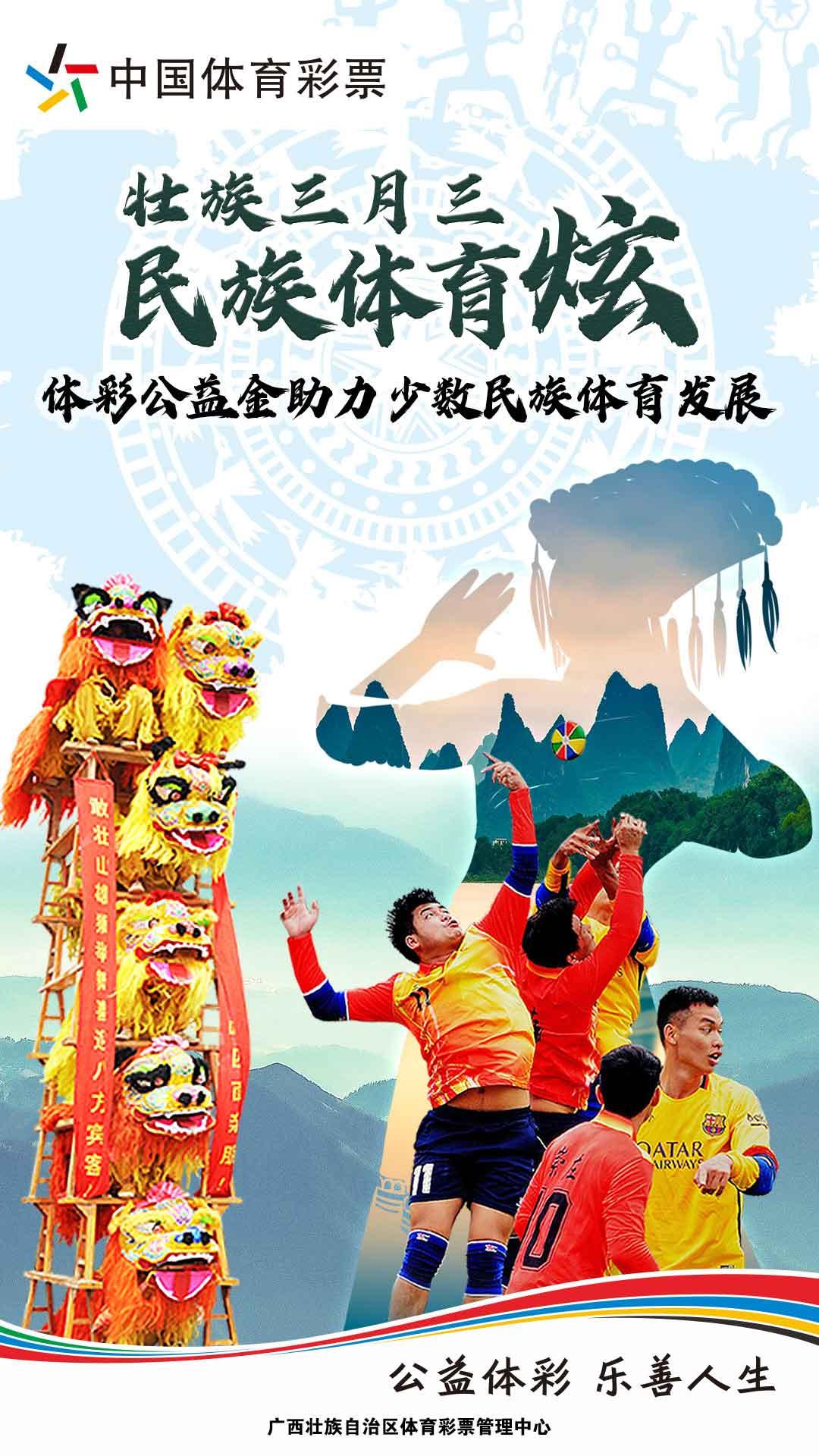 壮族三月三 体彩公益香港天王女儿是谁金助力少数民族体育发展
