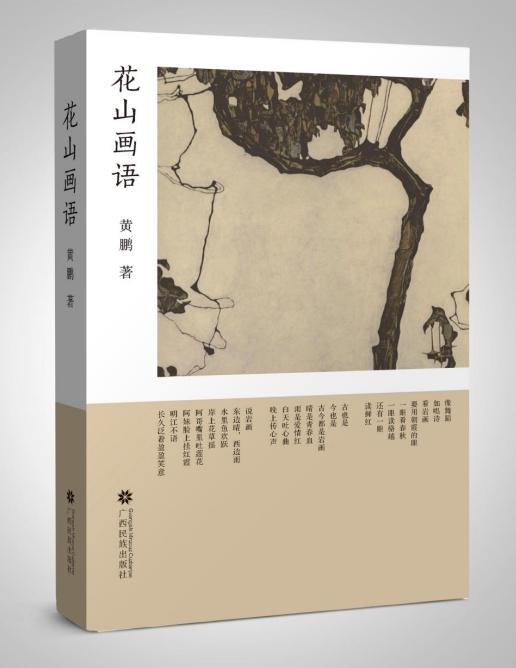 �炎逦�W的新成果:�S�i散文集《花山���Z》出版
