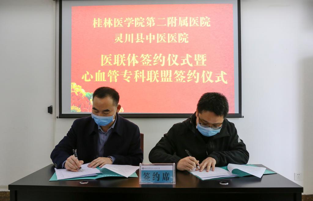 桂林医学院第二附属医院与灵川县中医医院医疗联合体及心血管专科联盟成功签约