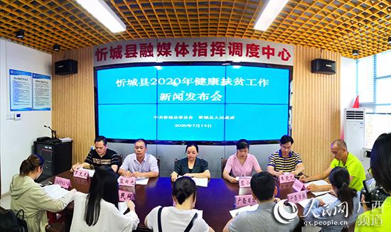 广西忻城:扎实推进健康扶贫贫困群众医保水平持续提高