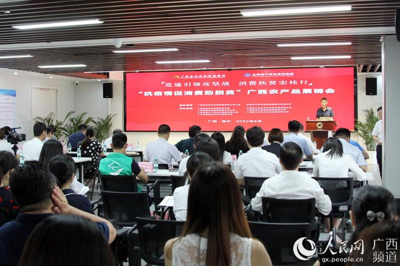 广西扶贫农产品展销会环亚国际手机版登录开展