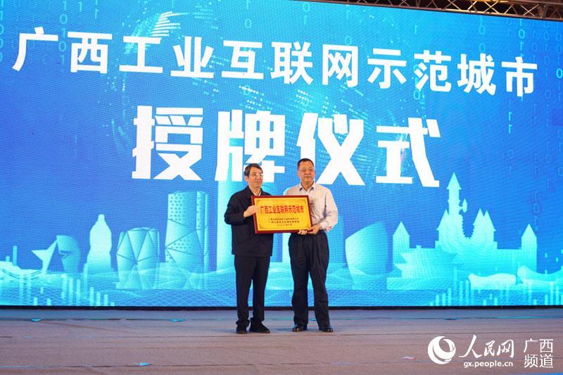 柳州成为广西首个工业互联网示范城市