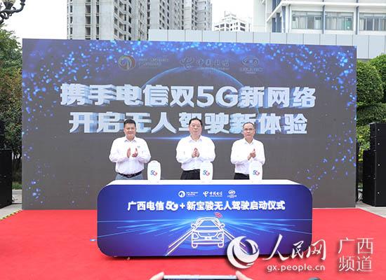 广西电信5G+新宝骏无人驾驶启动仪式。曹帅摄