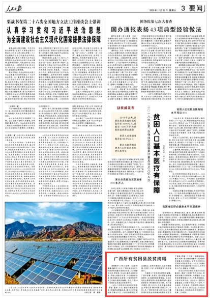 广西脱贫标准月人均收_广西脱贫图片