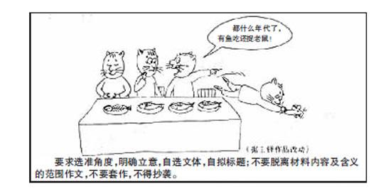 学者解析广西高考作文题 漫画作文贴近读图时代