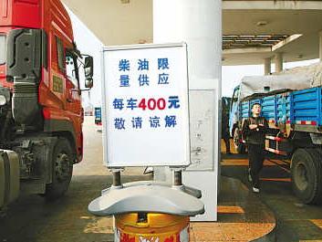 11月5日,浙江省绍兴境内高速公路服务区的加油站内打出柴油限量供应的