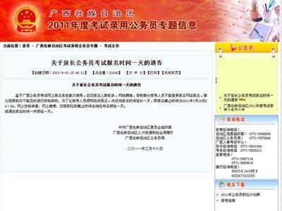 广西公考3万人赶 末班车 致拥堵 报名延至3月1