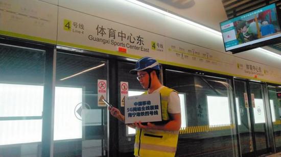 南宁地铁4号线全线覆盖移动5G网络